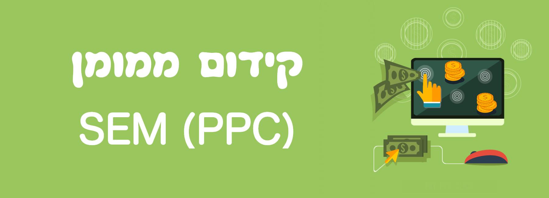 קידום ממומן - PPC